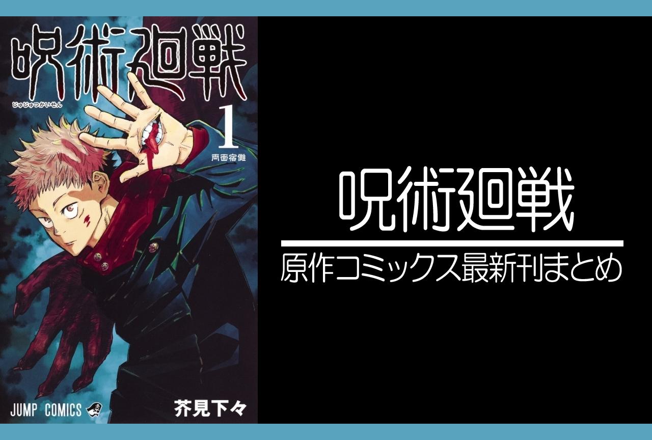 呪術廻戦|漫画最新刊(次は16巻)あらすじ・発売日まとめ【ネタバレ注意】