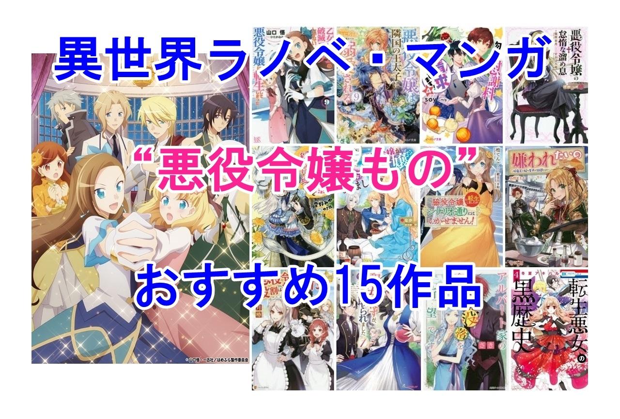 """異世界""""悪役令嬢もの""""ラノベ・コミック(漫画)おすすめ15作品【2020年版】"""