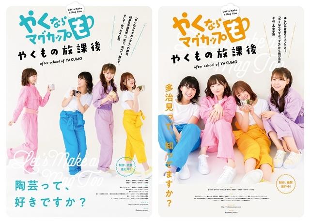 TVアニメ『やくならマグカップも』実写パートに声優・田中美海さん、芹澤優さん、若井友希さん、本泉莉奈さんが出演! 実写パートのポスタービジュアルも解禁-1