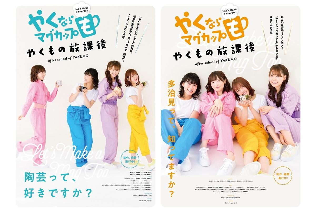 アニメ『やくならマグカップも』実写パートに田中美海ら声優陣出演