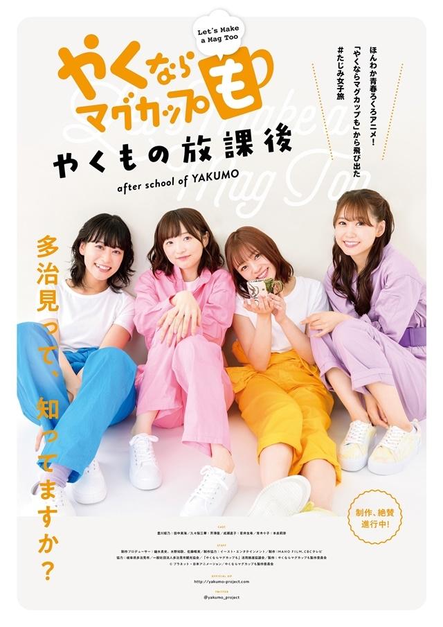 TVアニメ『やくならマグカップも』実写パートに声優・田中美海さん、芹澤優さん、若井友希さん、本泉莉奈さんが出演! 実写パートのポスタービジュアルも解禁-3