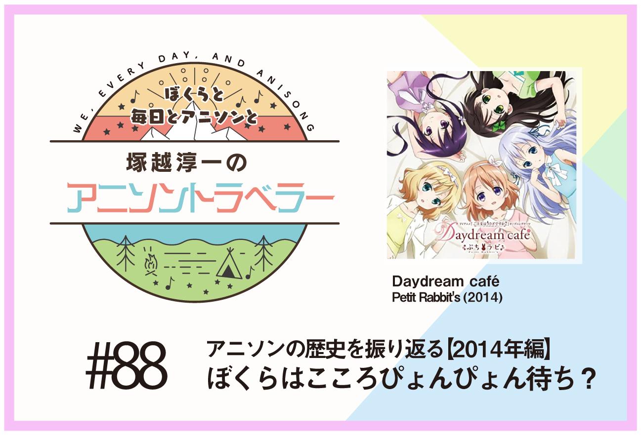 【アニソンの歴史2014年編】『ご注文はうさぎですか?』Petit Rabbit's「Daydream café」