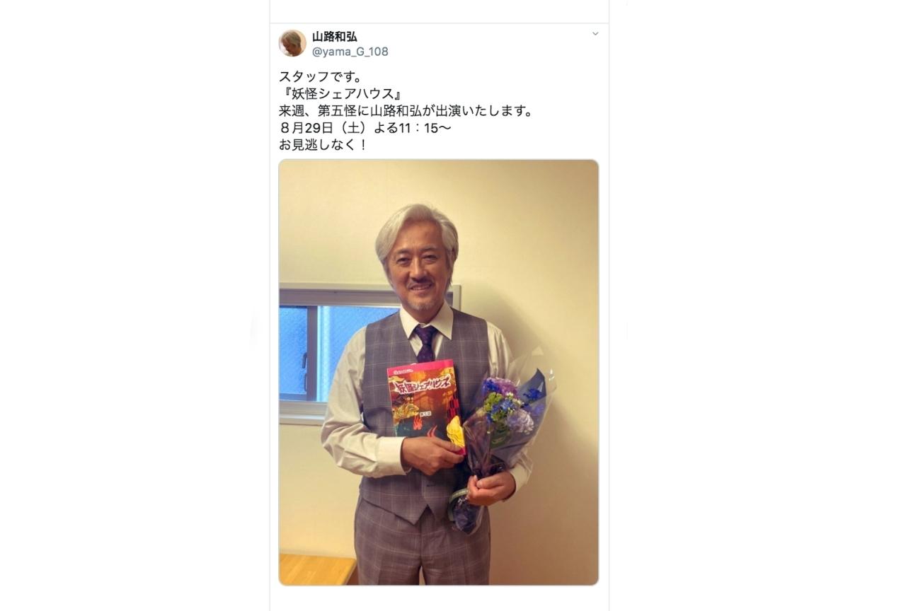 ドラマ『妖怪シェアハウス』に声優の山路和弘が出演