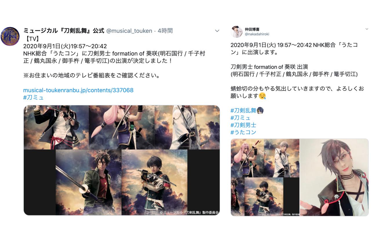 『刀ミュ』葵咲本紀の刀剣男士がNHKの歌番組「うたコン」出演