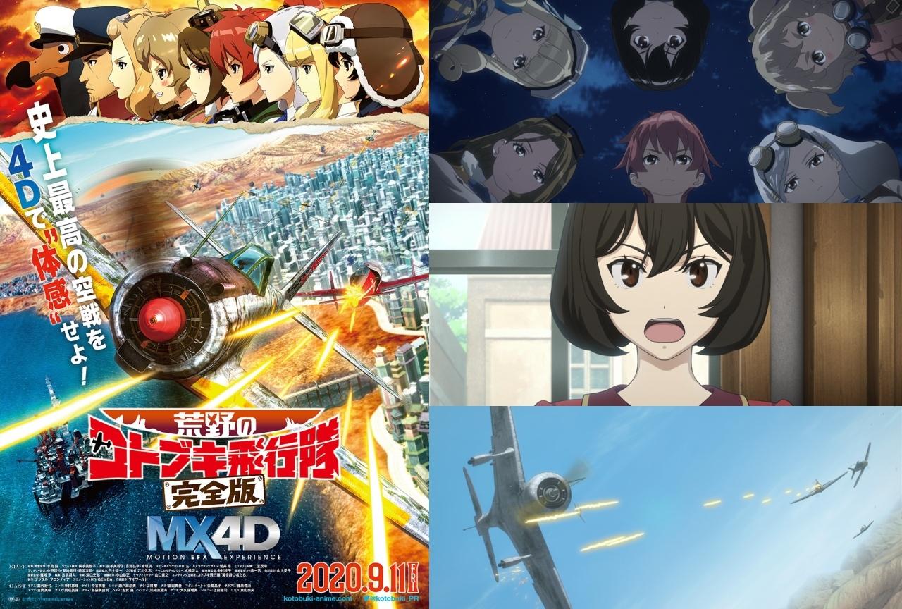 映画『荒野のコトブキ飛行隊』MX4D版の舞台挨拶に水島努監督が登壇