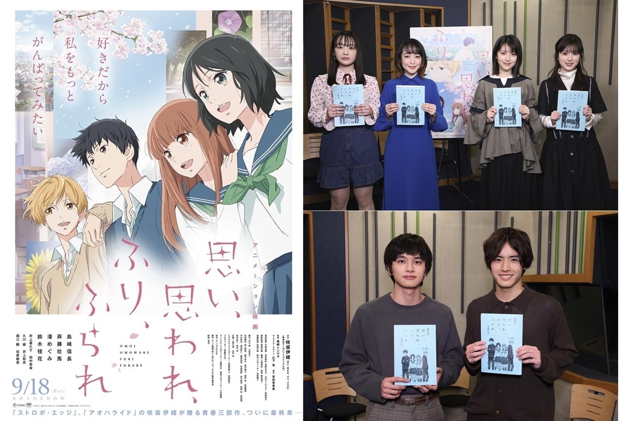 浜辺美波ら実写版キャストがアニメ映画『ふりふら』にカメオ出演