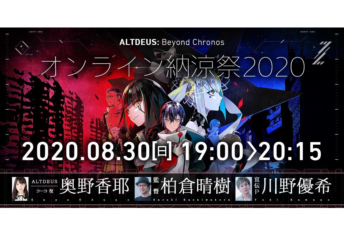 『アルトデウス: BC』奥野香耶 出演オンライン納涼祭開催決定