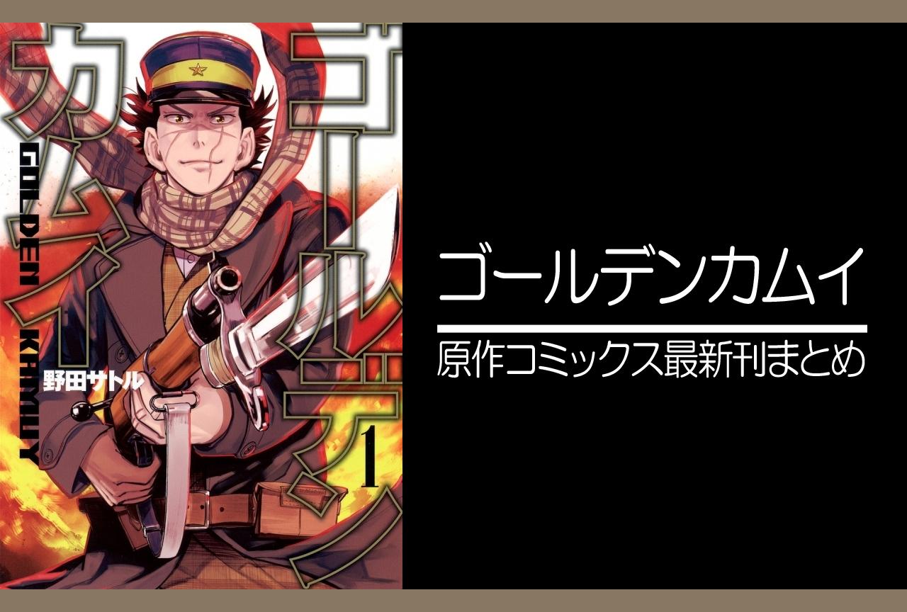 ゴールデンカムイ|漫画最新刊(次は25巻)発売日まとめ