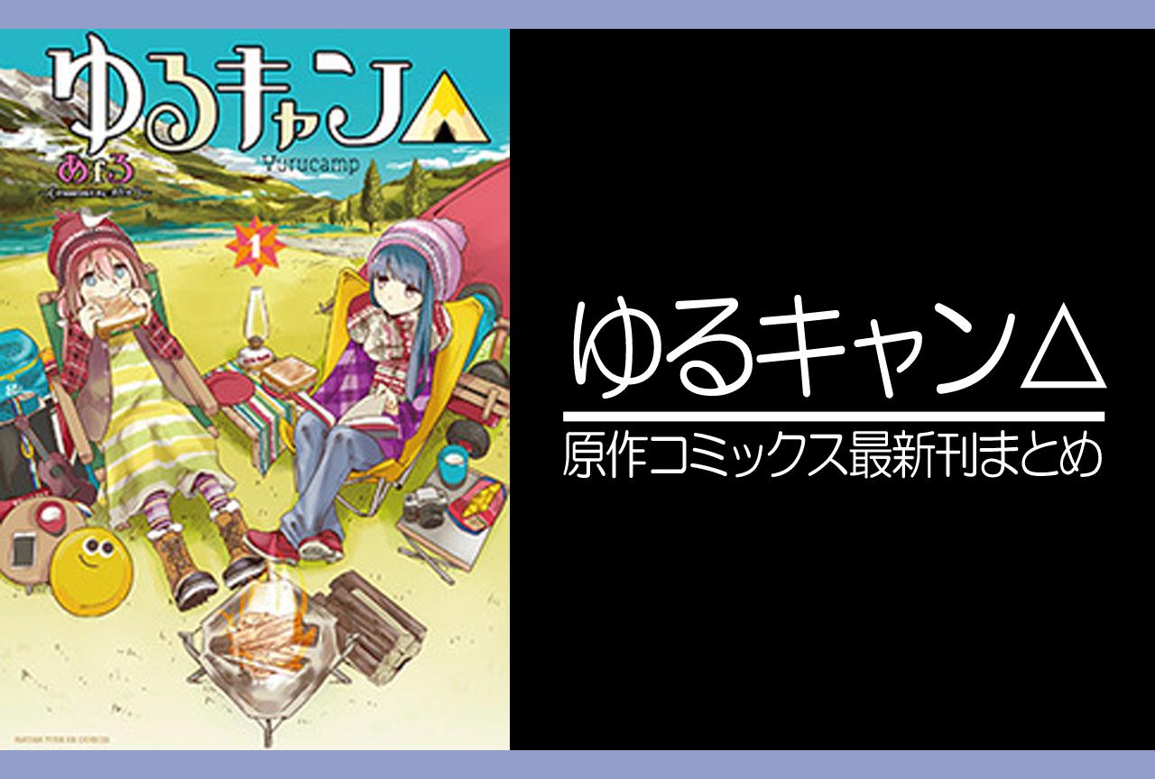 ゆるキャン△|漫画最新刊(次は11巻)発売日まとめ