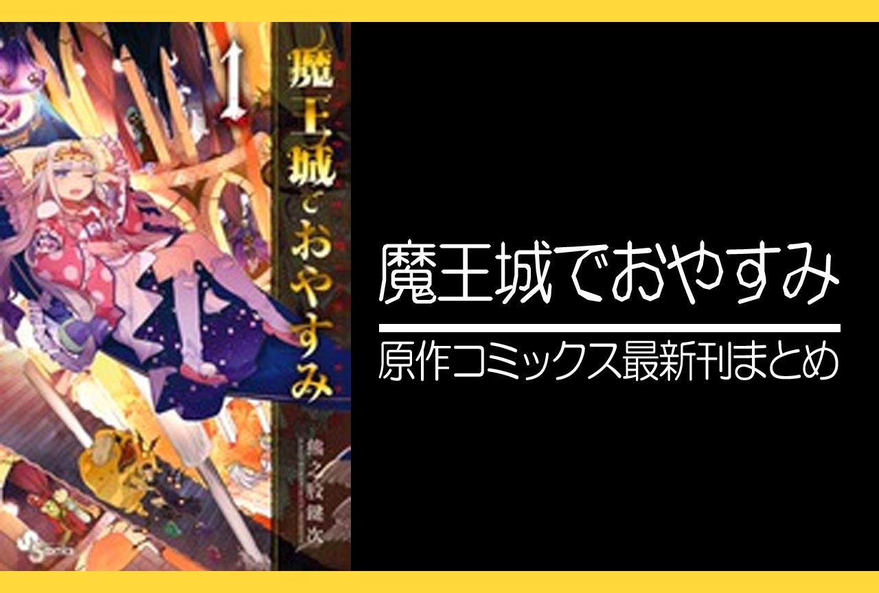 魔王城でおやすみ|原作コミックス(漫画)最新刊(次は16巻)発売日まとめ