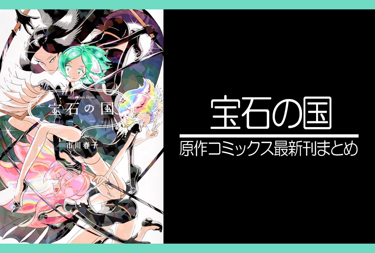宝石の国|原作コミックス(漫画)最新刊(次は12巻)発売日まとめ