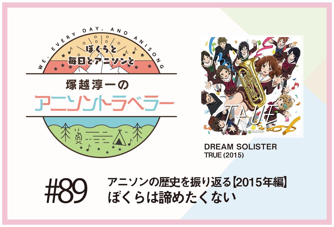 【アニソンの歴史2015年編】『響け!ユーフォニアム』TRUE「DREAM SOLISTER」