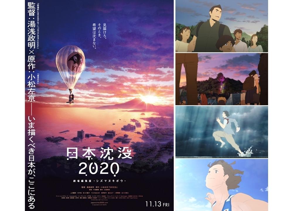 湯浅督監督の最新作『日本沈没2020』劇場編集版より本予告解禁!