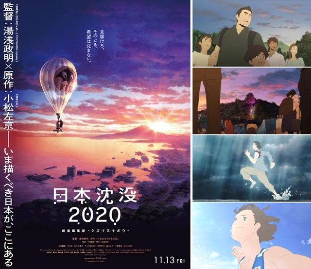 『日本沈没2020』劇場編集版の本予告解禁! 湯浅督監督が真に描きたかったというテーマを凝縮した映像に-1