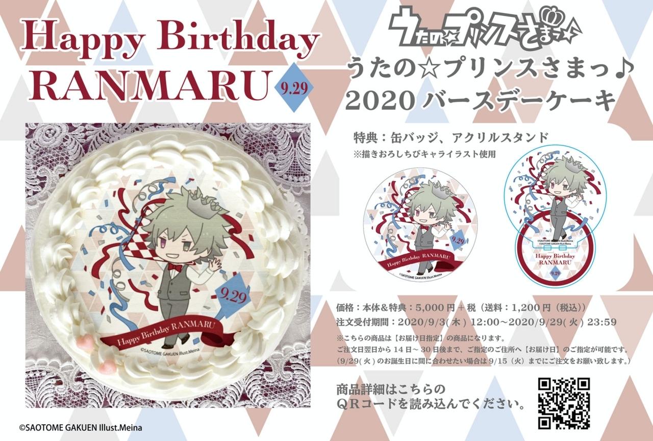 『うたプリ』黒崎蘭丸 バースデーケーキ2020 アニメイト通販限定販売