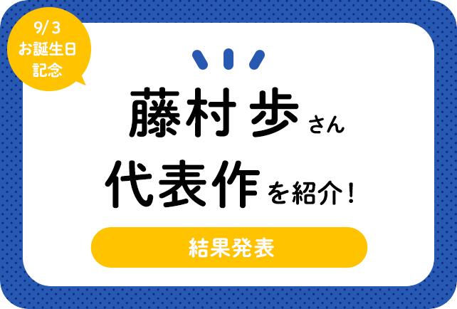 声優・藤村歩さん、アニメキャラクター代表作まとめ(2020年版)