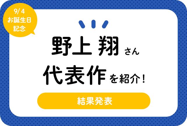 声優・野上翔さん、アニメキャラクター代表作まとめ(2020年版)