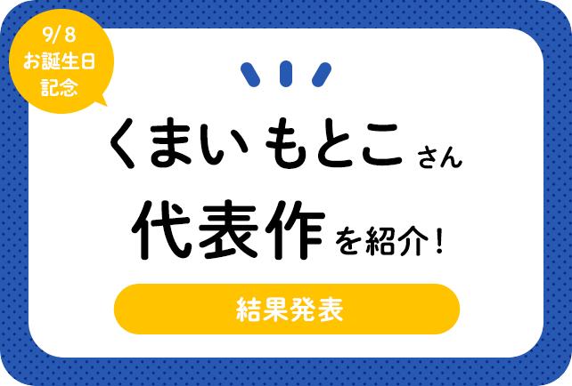 声優・くまいもとこさん、アニメキャラクター代表作まとめ(2020年版)