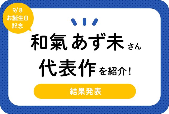 声優・和氣あず未さん、アニメキャラクター代表作まとめ(2020年版)