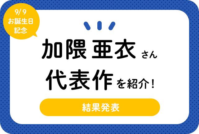 声優・加隈亜衣さん、アニメキャラクター代表作まとめ(2020年版)