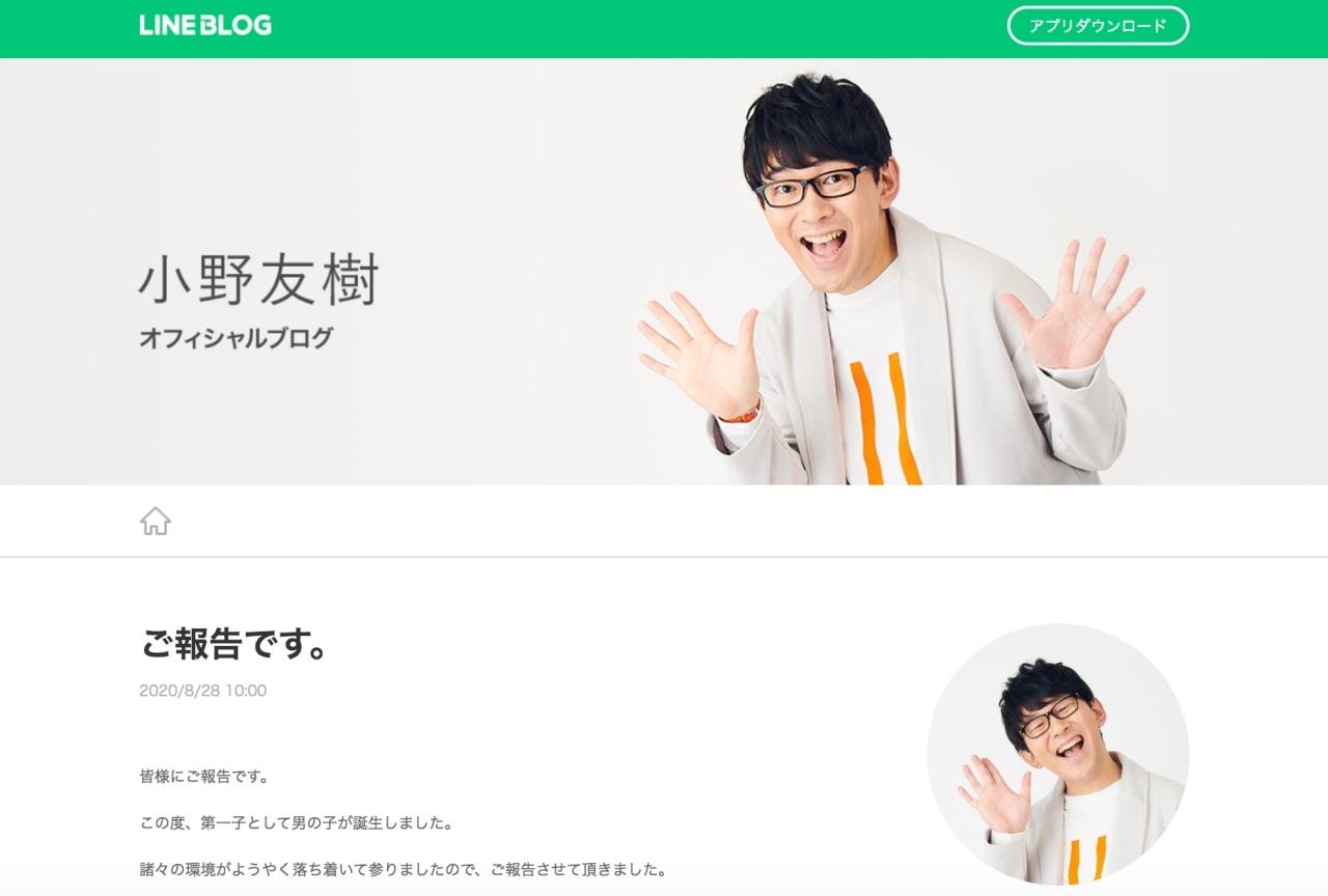 声優・小野友樹が第一子の男児誕生をブログで報告