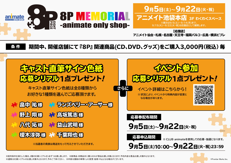 『8P(エイトピース)』のオンリーショップ「8P MEMORIAL -animate only shop- 」がアニメイト池袋本店にて9月5日〜22日まで開催!-3