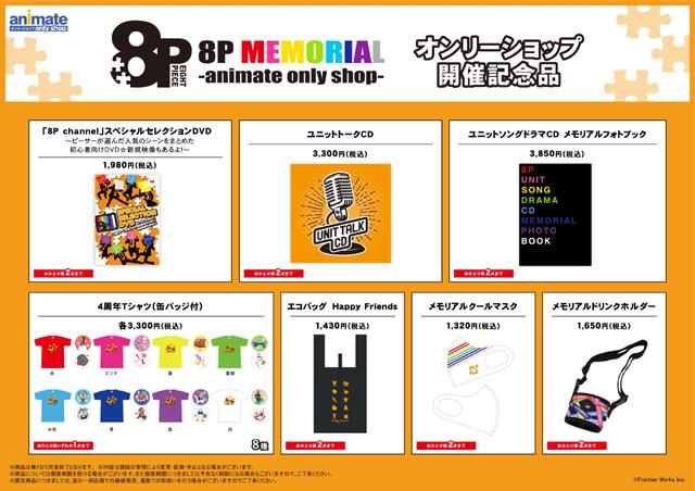 『8P(エイトピース)』のオンリーショップ「8P MEMORIAL -animate only shop- 」がアニメイト池袋本店にて9月5日〜22日まで開催!-4