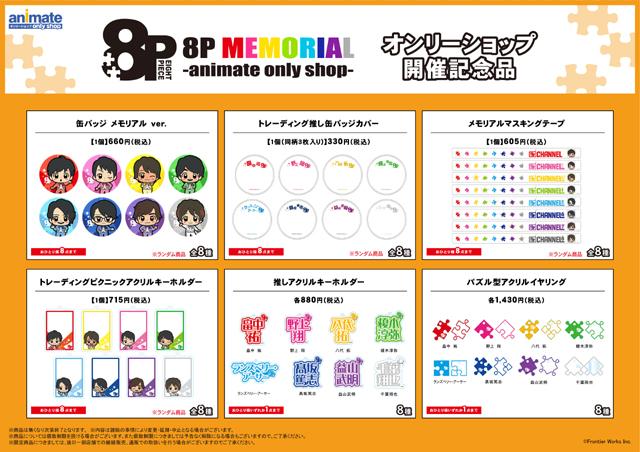 『8P(エイトピース)』のオンリーショップ「8P MEMORIAL -animate only shop- 」がアニメイト池袋本店にて9月5日〜22日まで開催!-5