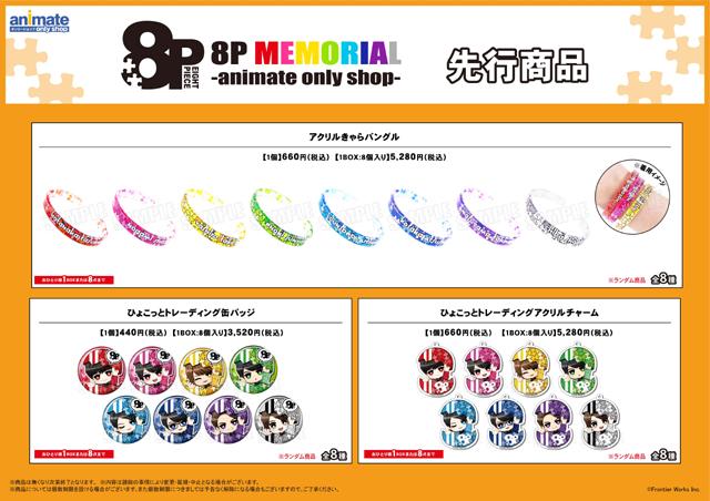 『8P(エイトピース)』のオンリーショップ「8P MEMORIAL -animate only shop- 」がアニメイト池袋本店にて9月5日〜22日まで開催!-6
