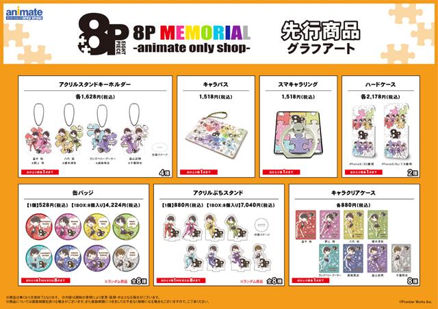 『8P(エイトピース)』のオンリーショップ「8P MEMORIAL -animate only shop- 」がアニメイト池袋本店にて9月5日〜22日まで開催!-7