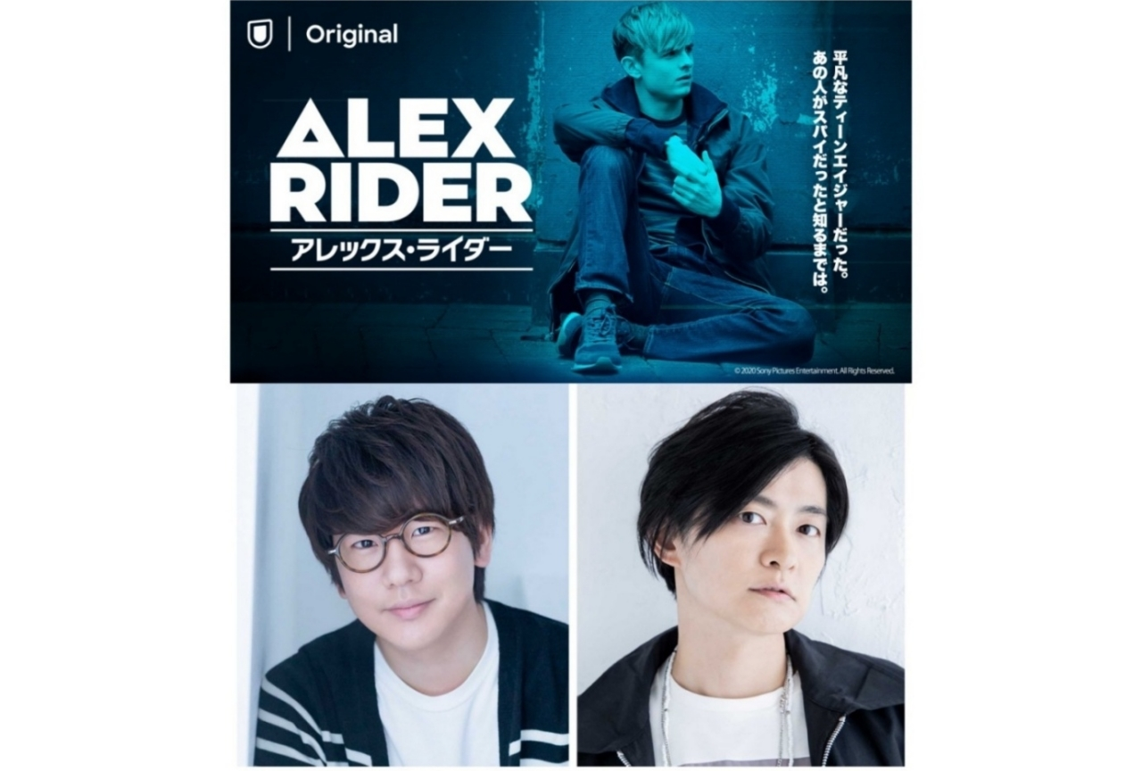 『アレックス・ライダー』花江夏樹&下野紘トークライブ生配信を実施