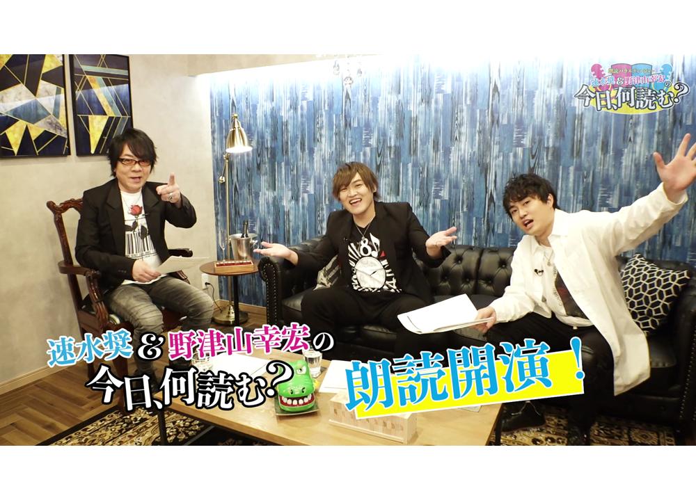 声優の速水奨と野津山幸宏の「朗読バラエティ番組」第二回目より公式レポ到着!