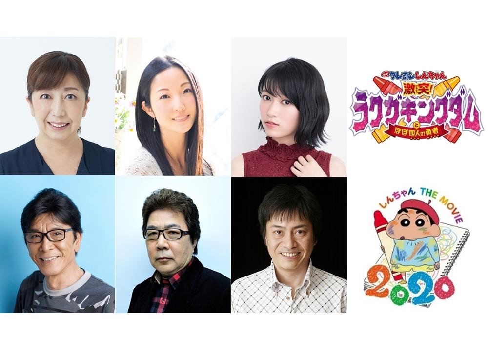 『映画クレヨンしんちゃん』最新作、冨永みーな・伊藤静ら豪華声優一挙解禁!