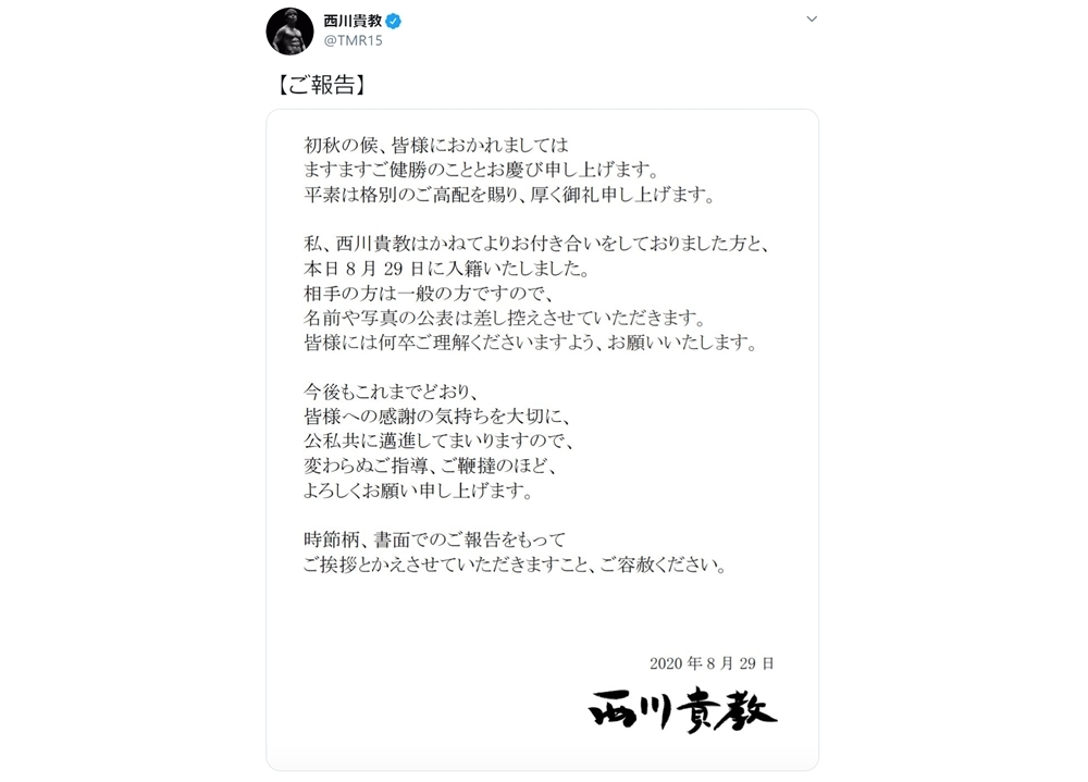 人気アーティストの西川貴教が入籍を発表! お相手は一般の方、自身のツイッターで報告
