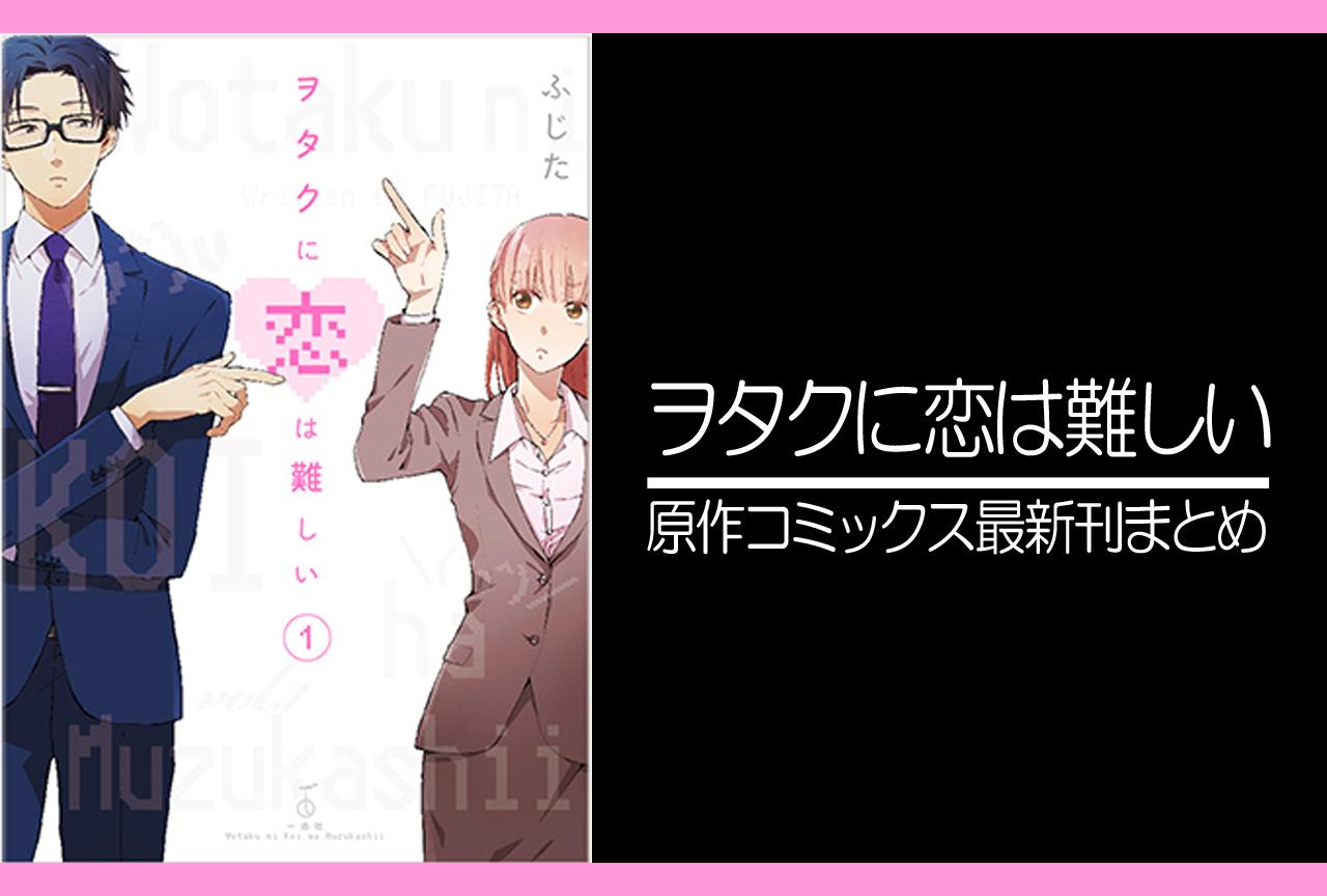 ヲタクに恋は難しい|原作コミックス(漫画)最新刊(次は10巻)発売日まとめ