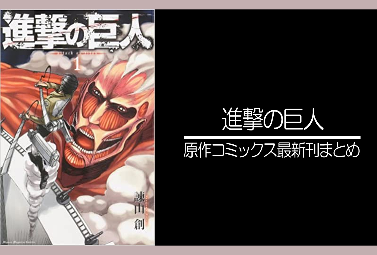 進撃の巨人|原作コミックス(漫画)最新刊(次は32巻)発売日まとめ