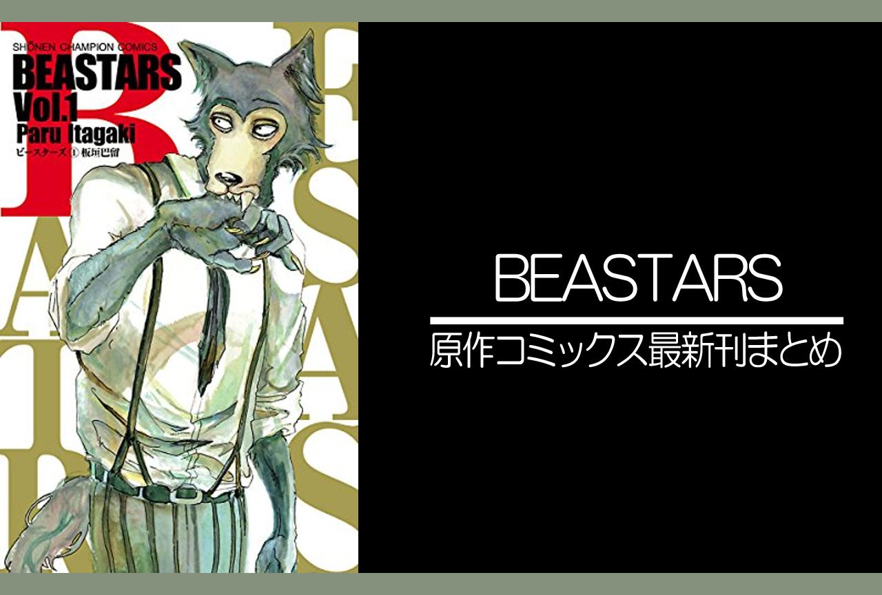 BEASTARS|原作コミックス(漫画)最新刊(次は21巻)発売日まとめ