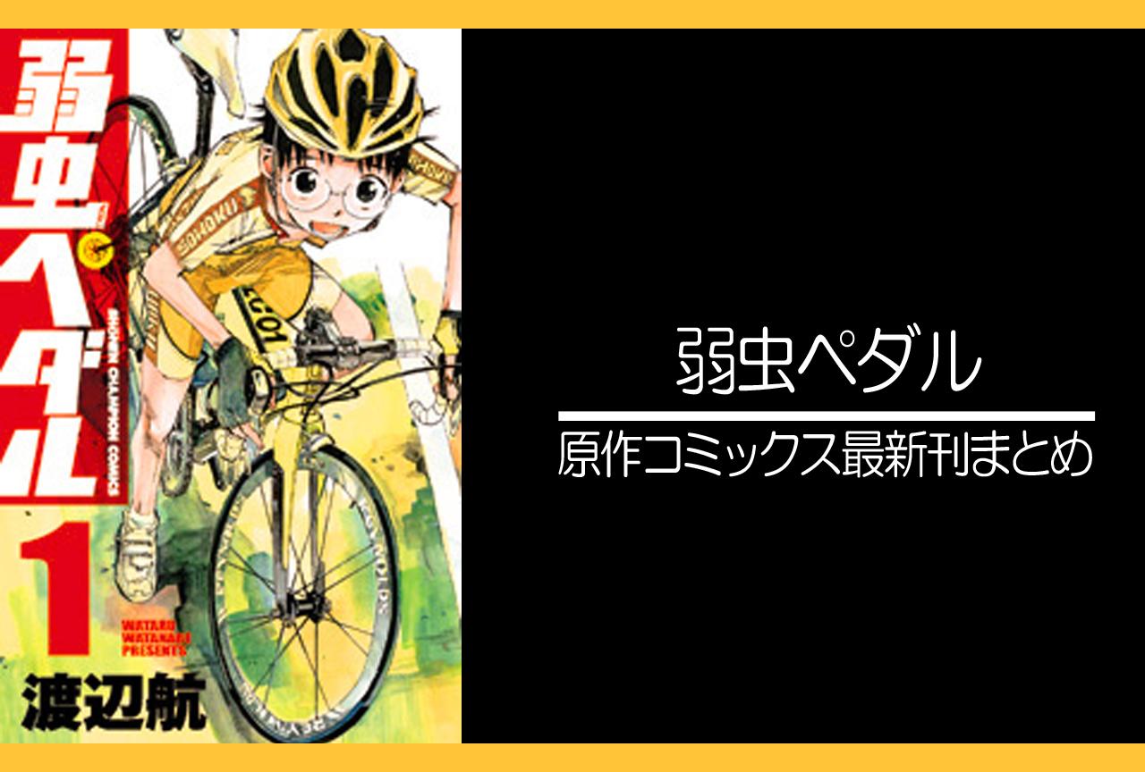 弱虫ペダル|漫画最新刊(次は69巻)発売日まとめ