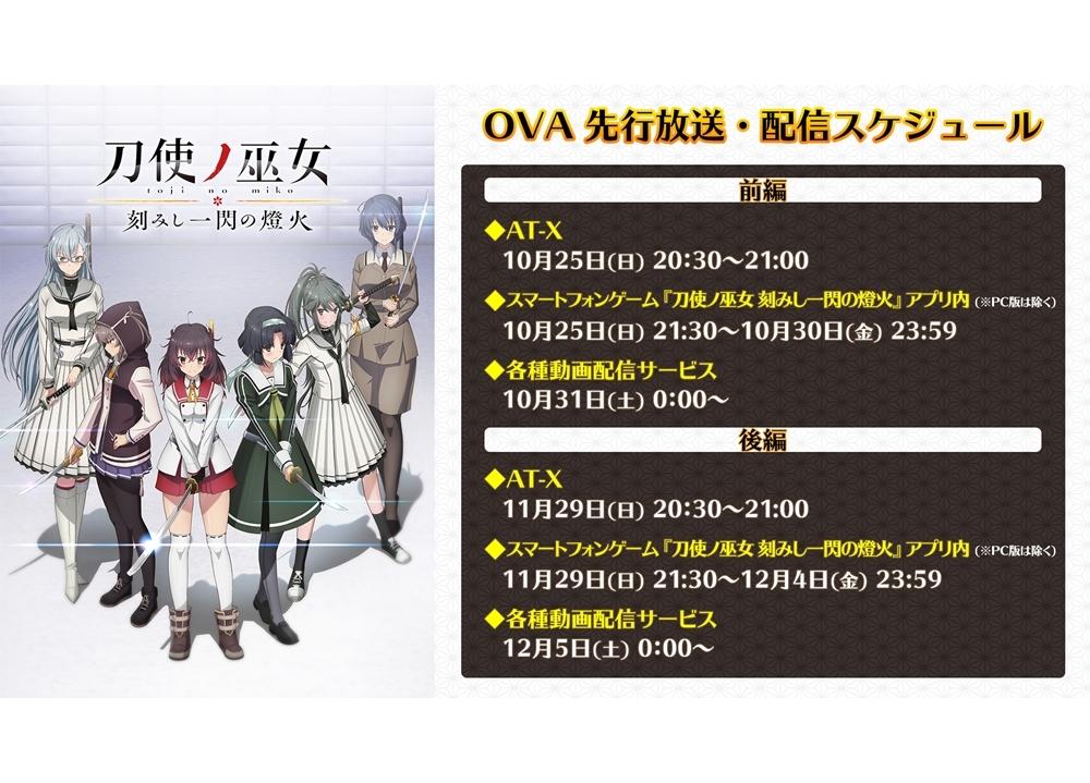OVA『刀使ノ巫女』前編は10月25日、後編は11月29日に放送・配信決定!