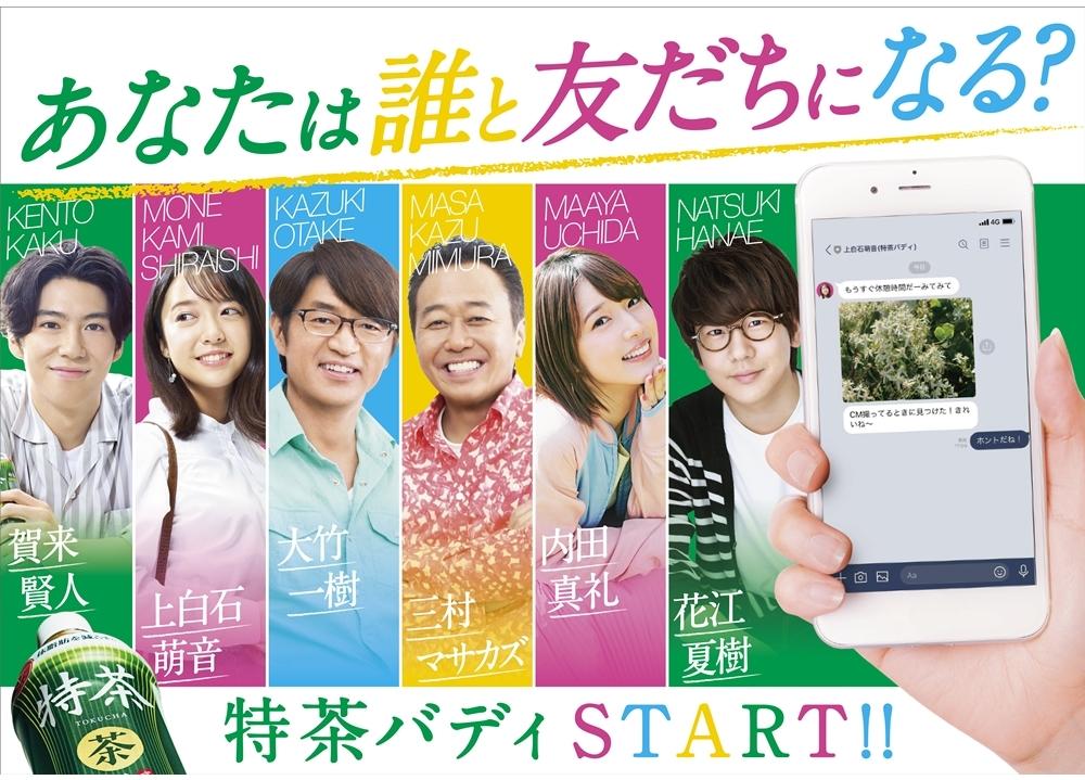 声優の内田真礼・花江夏樹らとLINEで友だちになれる「特茶バディ」キャンペーンスタート!