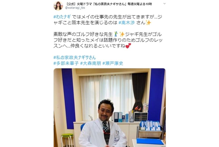 声優・高木渉がドラマ『わたナギ』でジャギを演じる!最終回にも出演