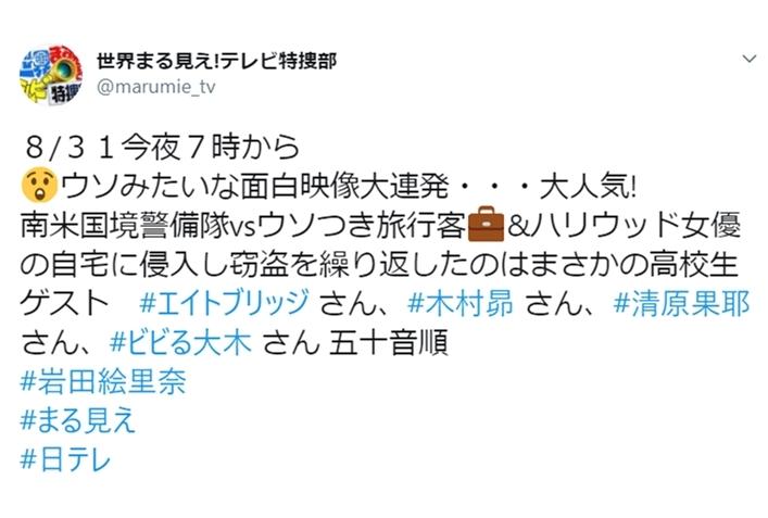 声優・木村昴が『世界まる見え!テレビ特捜部』2時間SPに出演