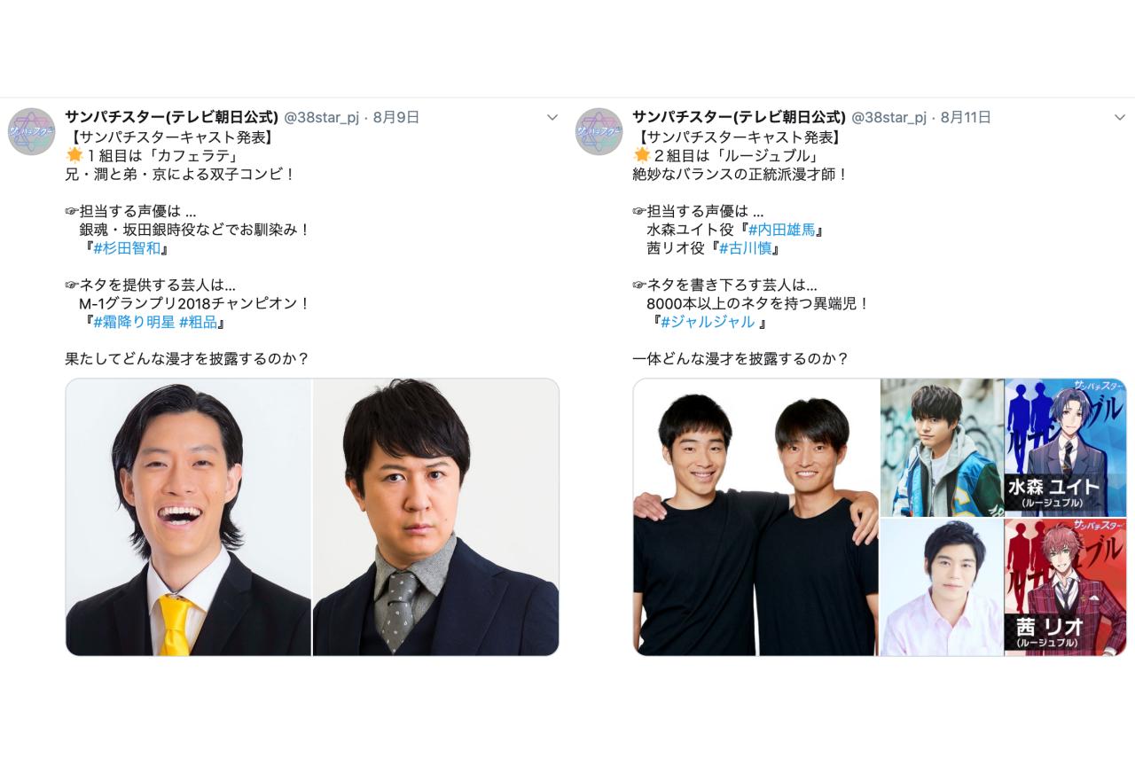 杉田智和、内田雄馬ら声優と芸人がタッグを組む二次元漫才師プロジェクトとは?