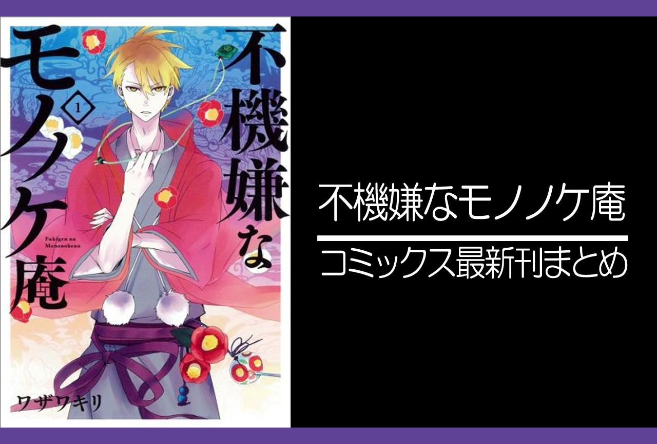 不機嫌なモノノケ庵|漫画最新刊(次は17巻)発売日まとめ