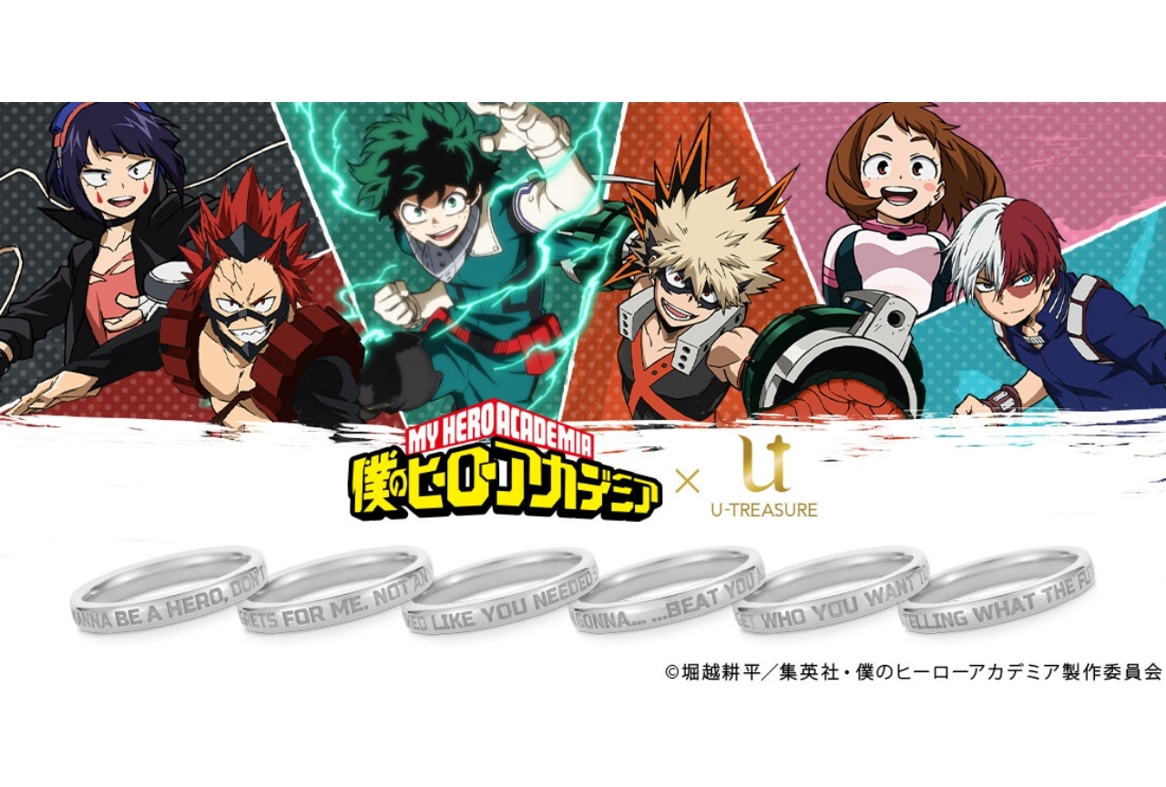 『ヒロアカ』6キャラクターのメッセージリングが登場!