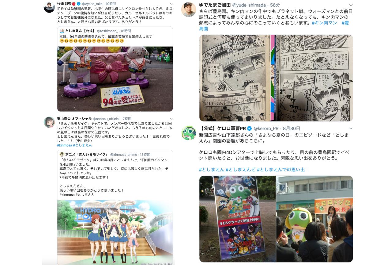竹達彩奈、東山奈央ら声優が「としまえん」の閉園に対してメッセージ