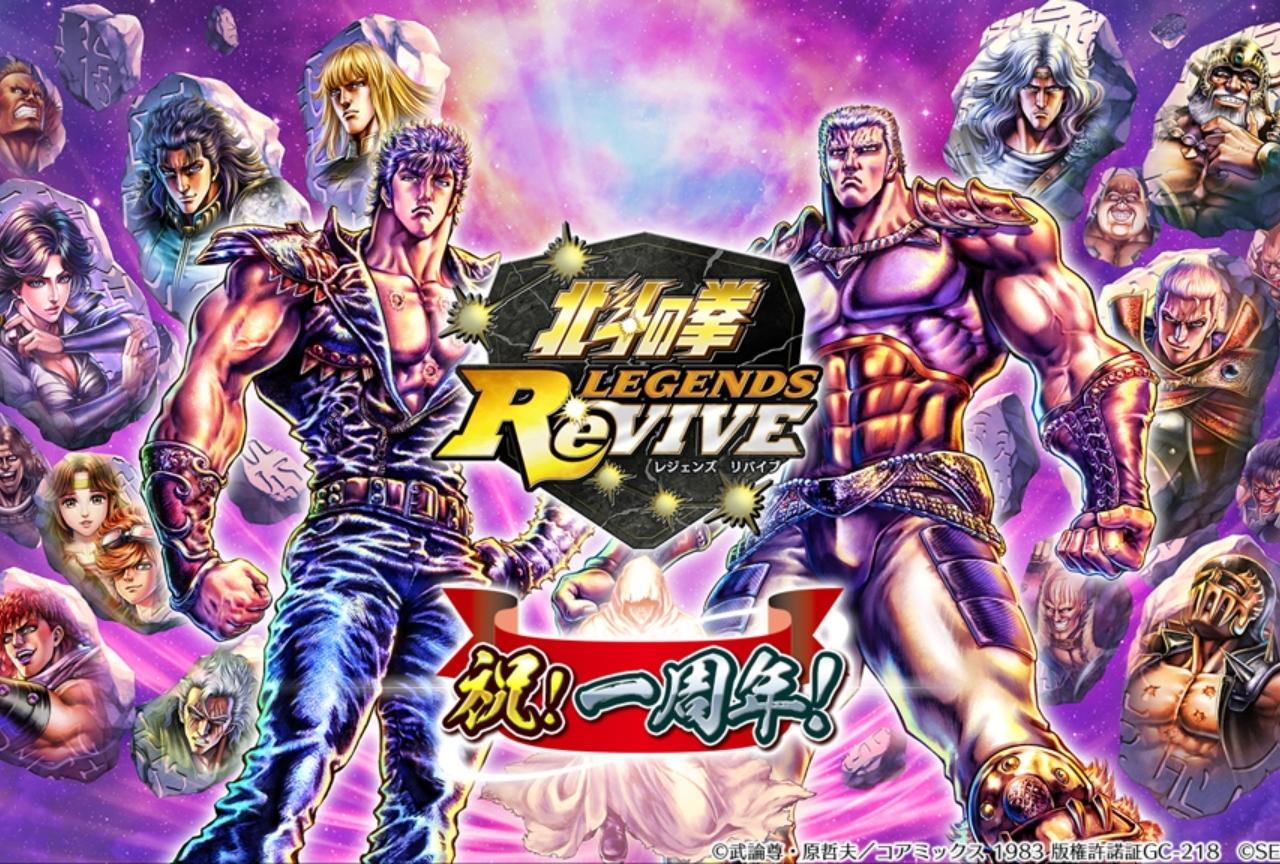 ゲームアプリ『北斗の拳』1周年記念イベント開催&TVCM公開