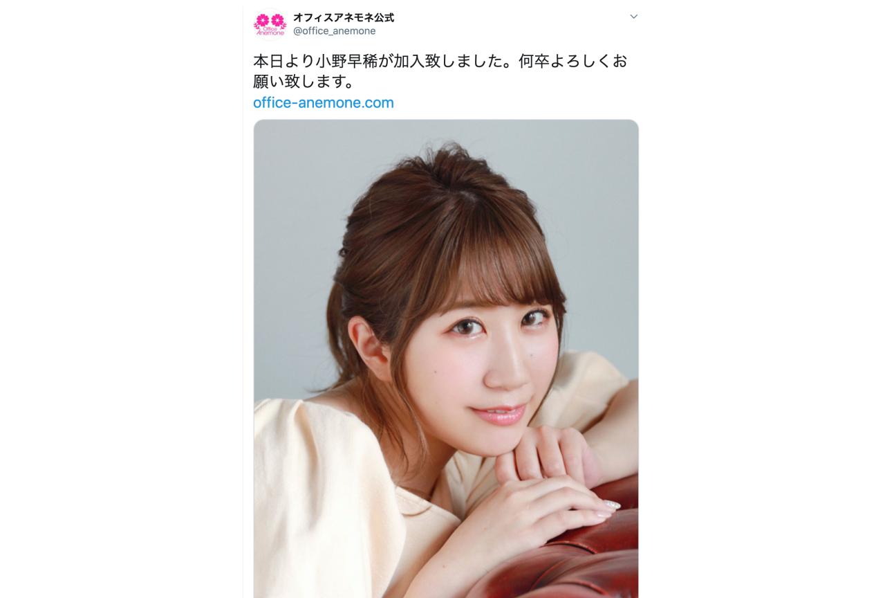 声優・小野早稀、井上喜久子らの事務所オフィスアネモネに所属
