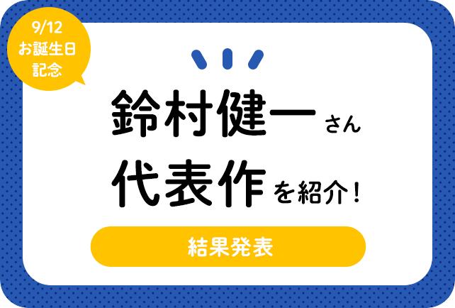 声優・鈴村健一さん、アニメキャラクター代表作まとめ(2020年版)