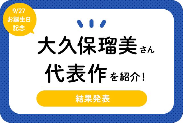 声優・大久保瑠美さん、アニメキャラクター代表作まとめ(2020年版)